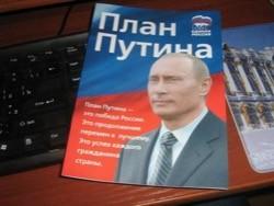 Новый План Путина - «Новости дня»