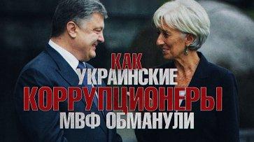 Как украинские коррупционеры МВФ обманули (Руслан Осташко)  - (видео)