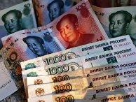 Sohu (Китай): Россия активно проводит дедолларизацию и закупила у Китая 80 миллиардов юаней — зачем ей это? - «ЭКОНОМИКА»