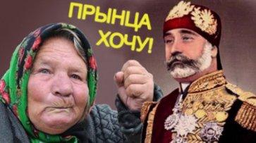 86-летняя пенсионерка требует у полиции отыскать ей принца из Туниса - «Автоновости»