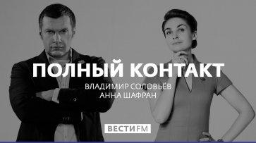 Полный контакт с Владимиром Соловьевым (02.10.18). Полная версия  - (видео)
