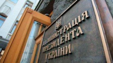 В АП потеряли подарки, которые Порошенко получил от властей США (видео) - «Политика»