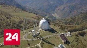 В Карачаево-Черкесии большой азимутальный телескоп заработает в конце октября - Россия 24  - (видео)