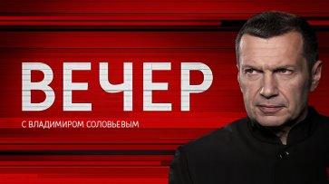 Вечер с Владимиром Соловьевым от 22.10.2018 - (видео)