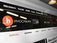 ИноСМИ представляет новый формат - «Новости Дня»
