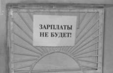 Принятыми прокуратурой мерами работникам возмещено 185 млн рублей задолженности по зарплате