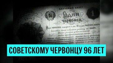 96 лет советскому червонцу - (видео)