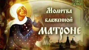 Молитва блаженной Матроне Московской - (видео)