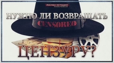 Нужно ли возвращать цензуру? (Руслан Осташко) - (видео)