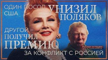 Один посол США унизил поляков, другой – получил премию за конфликт с Россией (Руслан Осташко) - (видео)