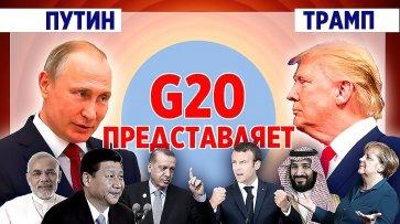 """Омерзительная или Великолепная """"Двадцатка"""" (Уставший Оптимист) - (видео)"""