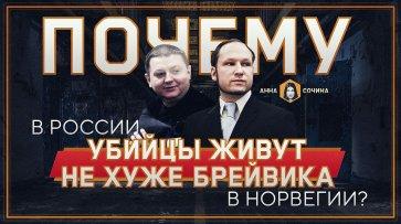 Почему в России убийцы живут не хуже Брейвика в Норвегии? (Анна Сочина) - (видео)