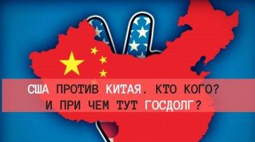 США против Китая: кто кого? И причем тут госдолг?! (aftershock.news) - (видео)