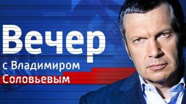 Воскресный вечер с Владимиром Соловьевым от 16.12.18 - (видео)