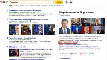 «Яндекс» назвал дату смерти Порошенко - «Новости Дня»