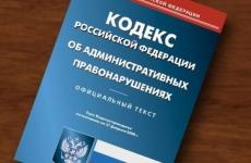 Центральная дирекция управления движением и должностное лицо организации привлечены к административной ответственности за нарушения антикоррупционного законодательства