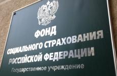 Прокуратурой Ровеньского района внесены представления об устранении нарушений законодательства об обязательном социальном страховании