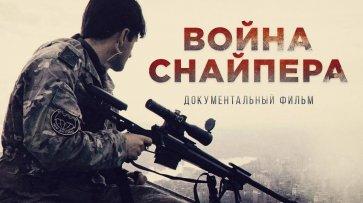 """Эксклюзив: документальный фильм """"Война снайпера"""" - (видео)"""