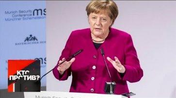 """""""Кто против?"""": что """"завещала"""" Меркель Европе? От 18.02.19 - (видео)"""