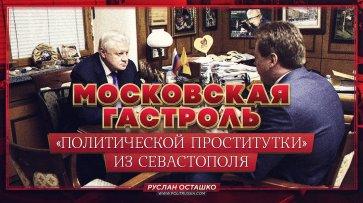 Московская гастроль «политической проститутки» из Севастополя (Руслан Осташко) - (видео)