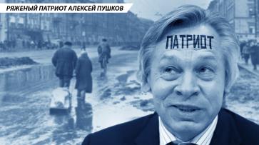 Ряженый патриот Алексей Пушков - «Новости дня»