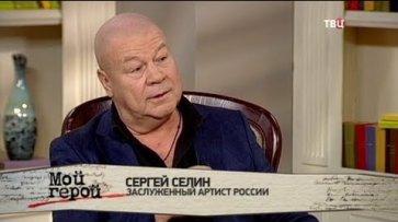 Сергей Селин. Мой герой - (видео)