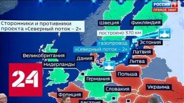"""США и Франция готовят УДАР по """"Северному потоку-2"""". 60 минут от 08.02.19 - (видео)"""