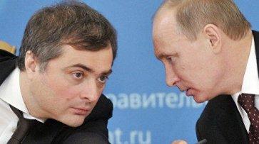 Сурковская правда: такого поцелуя в диафрагму Путин не имел давно - «Новости дня»