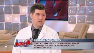 Термические ожоги. Доктор И... - (видео)