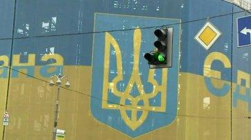 """Украина ответила на обвинение в принятии """"полуфашистского"""" закона - «Новости дня»"""