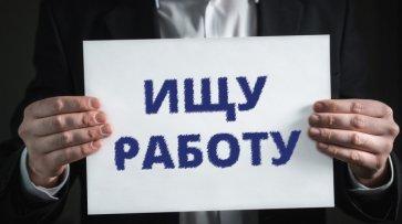 В 2019 году 115 тысяч россиян потеряют работу: рассказываем, кто в группе риска