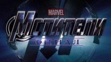 В Сети появился новый трейлер финальных «Мстителей» - «Экономика»