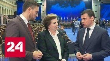 Валентина Терешкова: Послание президента направлено на улучшение жизни людей в России - Россия 24 - (видео)