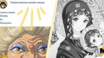 Верующие из Башкирии разыскивают автора, чтобы осудить за аниме-иконы