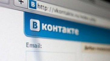 «ВКонтакте» подаст в суд на сервис поиска людей по фотографиям - «Происшествия»