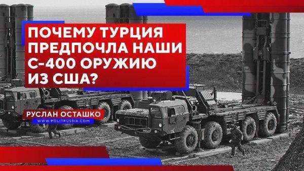 Почему Турция предпочла наши С-400 оружию из США (Руслан Осташко) - (видео)