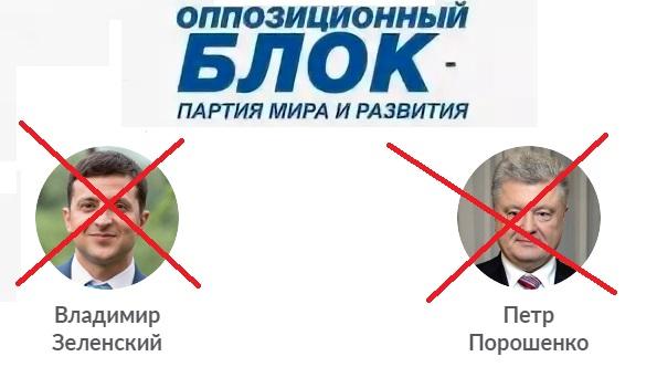 Партия Ахметова-Вилкула призвала неголосовать за«популиста Зеленского» - «Новости Дня»