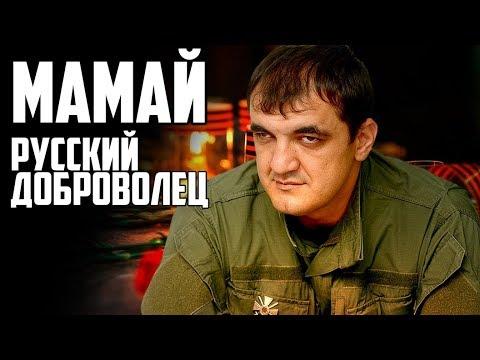 """Олег Мамиев """"Мамай"""" - настоящий русский доброволец - (видео)"""