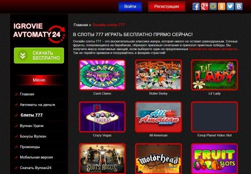 игровые автоматы astro играть бесплатно